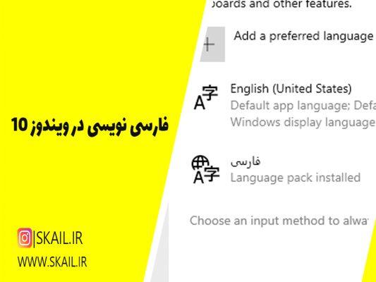 فارسی نویسی در ویندوز 10