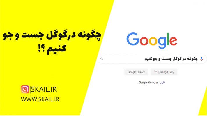 آموزش جست و جو در گوگل و حل مشکلات
